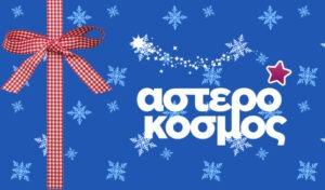 παραμονή χριστουγέννων αστερόκοσμος