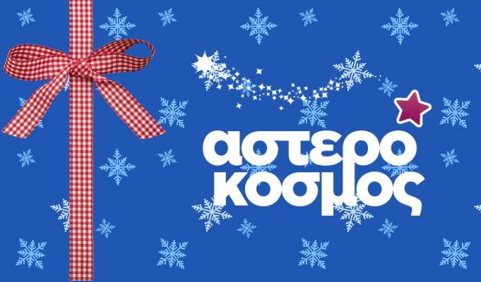 Παραμονή Χριστουγέννων, Στον Αστερόκοσμο!
