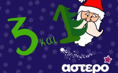 3+1 Γιορτινά Παιχνίδια & Δραστηριότητες Για Όλη Την Οικογένεια